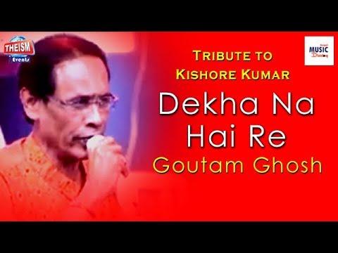 Xxx Mp4 Dekha Na Hai Re দেখা না হায় রে Goutam Ghosh Kishore Kumar 3gp Sex