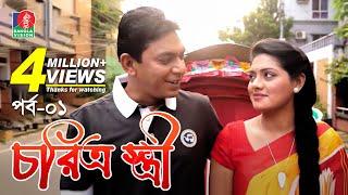 Chorittro Stiri-চরিত্র: স্ত্রী | Ep-01 | Chanchal Chowdhury | Tisha | Eid Natok | 2018 | Full HD