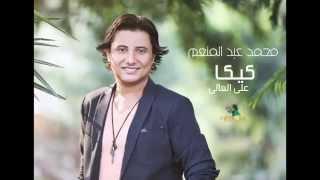 تتر نهاية مسلسل كيكا على العالى   محمد عبد المنعم   Mohamed Abd El Moneim   Kika Ala El Aly
