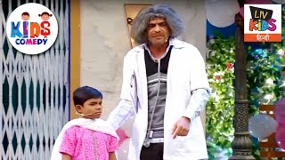 Dr. Gulati's Gift For Khajur | Kids Comedy | The Kapil Sharma Show