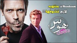 وش اشوف؟! : مسلسلات منتهيه ورهيبه (لازم تشوفها!!!)