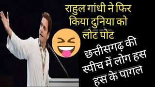 Rahul Gandhi does it once again, supper funny moment at Chattisgarh Speech| aaj ki taza khabar.