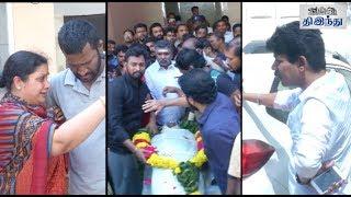Celebrities Pay Last Respects to Ashok Kumar | Bala | Ameer | Bharani | Tamil The Hindu