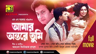 Amar Ontorey Tumi | আমার অন্তরে তুমি | Shakil Khan, Shabnur & Bapparaj | Bangla Full Movie