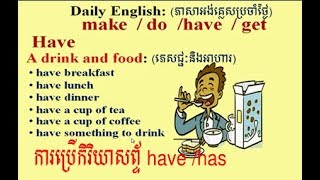 Study English Khmer, daily English of using the word have