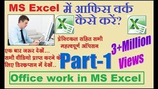 How to doing Office work in ms Excel    MS Excel में आफिस वर्क कैसे करें Part-1 ?
