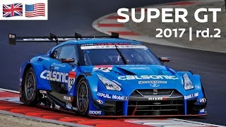 2017 SUPER GT FULL RACE - ROUND 2 - FUJI - LIVE, ENGLISH COMMENTARY.
