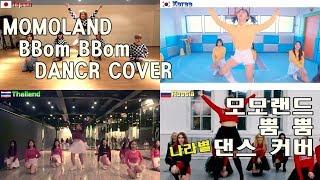 [나라별 댄스 커버] 모모랜드 MOMOLAND - 뿜뿜 BBom BBom DANCE COVER