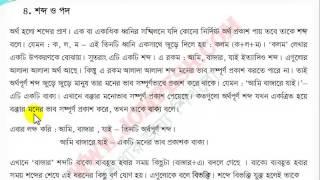 বাংলা ব্যাকরণ পাঠ ১০ – শব্দ ও পদ