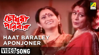 Hat Barale Apanjoner Haat | Chowdhury Paribar | Bengali Movie - Video Song | Abhishek, Indrani