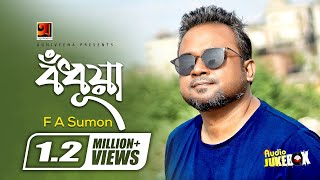 Bodhua by F A Sumon | Full Album | Audio Jukebox