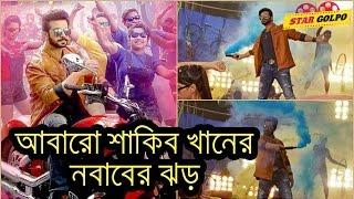 Download আবারো শাকিব খানের নবাবের ঝড় ! Shakib Khan New Movie Nobab shooting Picture Viral in Social Media 3Gp Mp4