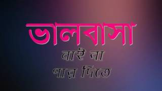 BREAKUP    BINIMOY    NEW BANGLA SONG 2016