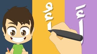 تعليم الكتابة للاطفال | تعليم كتابة حرف الألف للاطفال -  كيفية رسم الحروف للأطفال