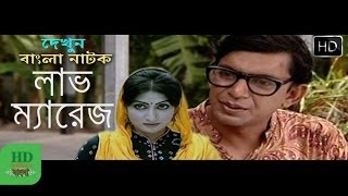 Love Marriage ft Chanchal Chowdhury & Shahnaz Khushi [HD Natok]