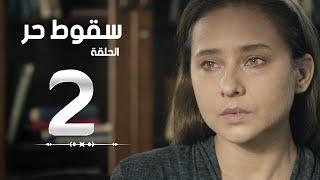 مسلسل سقوط حر - الحلقة 02 ( الثانية ) - بطولة نيللي كريم - Sokoot Hor Series Episode 02