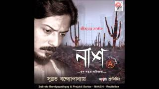 bengali poetry recitation - bangla kobita abritti by subrata bandyopadhyay (Sleepwalker)