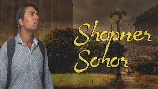 Shopner Sohor - A journey || Bengali
