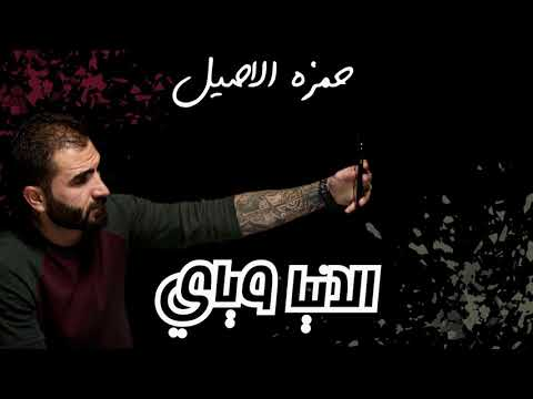 Hamza El Aseel – Al Denya Wayaya Exclusive حمزه الاصيل الدنيا وياي حصريا 2018