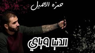 حمزه الاصيل - الدنيا وياي ( حصريا ) | Hamza Alaasel 2018