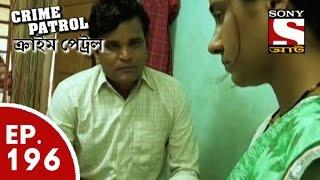 Crime Patrol - ক্রাইম প্যাট্রোল (Bengali) - Ep 196 - Perfect Murder Case-1