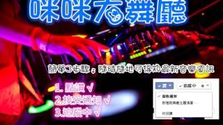 咪咪大舞廳 2015 Party Club Mixtape Vol 11 By 翔翔