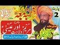 Qissa Hazrat Maryam, Hazrat Essa (a). Allama kaleem Ullah Khan Multani latest byan .29-12-17 part2