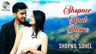 Shopner Haat Dhore | Musical Film | Shopnil Sohel | Bangla New Song 2017