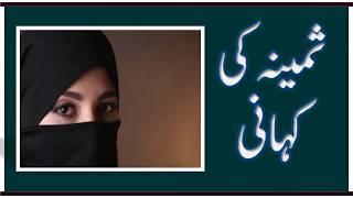 karachi ki aik larki ki ibrat naak kahani \Story story\Aik ibrat nak video
