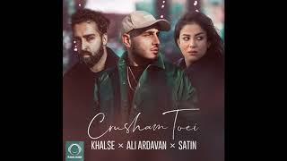 "Sepehr Khalse, Ali Ardavan, & Satin - ""Crusham Toei"" OFFICIAL AUDIO"