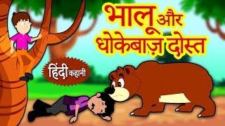 भालू और धोकेबाज़ दोस्त - Hindi Kahaniya for Kids | Stories for Kids | Moral Stories for Kids