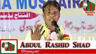 Abdul Rashid Shad, Gokak  Mushaira, 11/04/2017, Con. Mohd ASHFAQUE SIDDIQUI, Mushaira Media