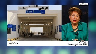 سوريا - الأردن: نقطة عبور تفتح جسورا؟