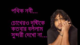 pathik nabi...chokher o dristi(চোখের দৃষ্টি) Lyrics
