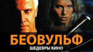 Шедевры кино: Беовульф (1999)