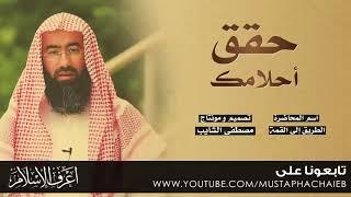 غيّر حياتك وحقّق احلامك  !!!  د.نبيل العوضي