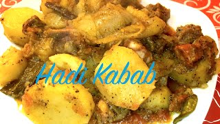 হাড়ি কাবাব Hadi Kabab / Kebab Recipe - Sylheti Ranna - Bangladeshi Cooking - Desi Food