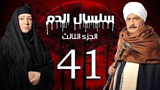 Selsal El Dam Part 3 Eps  | 41 | مسلسل سلسال الدم الجزء الثالث الحلقة