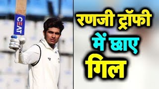 Shubman Gill made maiden double century in First Class Cricket | Sports Tak