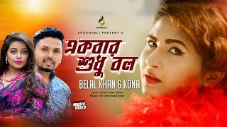Ekbar Shudhu Bol by Belal Khan & Kona |  Robiul Islam Jibon | Official | 2016