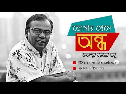 Xxx Mp4 Tomar Preme Andho । তোমার প্রেমে অন্ধ । Fazlur Rahman Babu। New Bangla Song 2018 3gp Sex