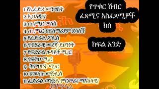 የጥቁር ሽብር ፈፃሚዎች ከስ ከፍል አንድ Ya Tukur Shibir Fatsamiwoch Kese Part 1