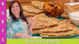 Aloo ka Paratha Recipe in Urdu Hindi  - RKK
