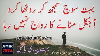 Best Collection Of Urdu Quotes || Life Changing Quotations About Life In Urdu || Urdu Quotes