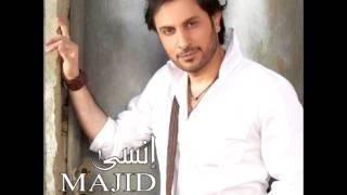 Majid Al Mohandis ... Koom Darejni | ماجد المهندس ... قوم درجنى