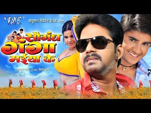 Xxx Mp4 सौगंध गंगा मईया के Saugandh Ganga Maiya Ke Latest Bhojpuri Movie Bhojpuri Film Full Movie 3gp Sex