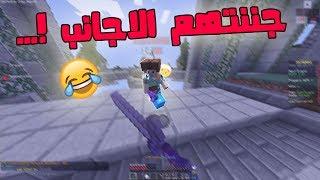 ماين كرافت : جلدناهم جلد !! لدرجة يقولون عني هاك + ( شوفوا ايش صار ) !! | Minecraft