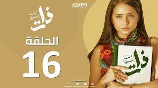 Episode 16  - Bent Esmaha Zat | (الحلقة السادسة عشر- مسلسل ذات ( بنت اسمها ذات