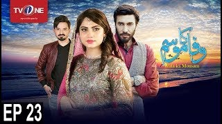 Wafa Ka Mausam  Last Episode 23  TV One Drama  2nd August 2017 uploaded on 21-01-2018 4983 views