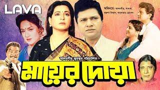 Mayer Doa   মায়ের দোয়া   Shabana   Alamgir   Aruna Biswas   Bangla Full Movie